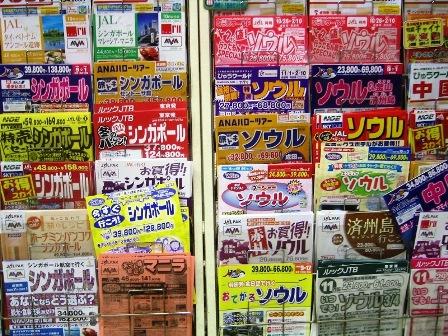 Mur de ... trucs en papier, Tokyo